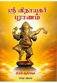 ஸ்ரீ விநாயகர் புராணம்