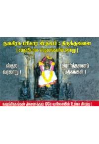 நவகிரக பரிகார ஸ்தலம்: திருக்குவளை