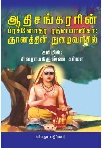 ஆதிசங்கரரின் ப்ரச்னோத்ர ரத்னமாலிகா: ஞானத்தின் நுழைவாயில்