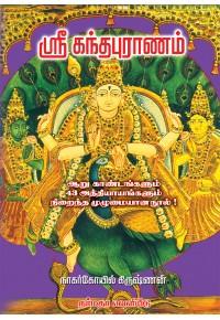 ஸ்ரீ கந்தபுராணம்