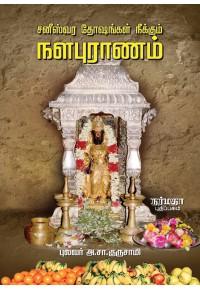 சனீஸ்வர தோஷங்கள் நீக்கும் நளபுராணம்