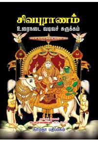 சிவபுராணம்