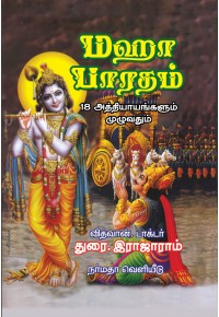மஹாபாரதம்