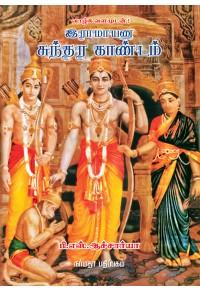 இராமாயண சுந்தர காண்டம்