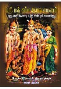 ஸ்ரீ மத் கம்ப இராமாயணம்