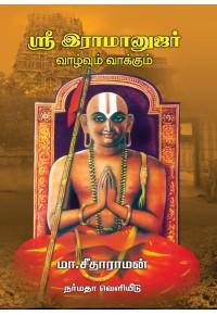 ஸ்ரீ இராமானுஜர் வாழ்வும் வாக்கும்
