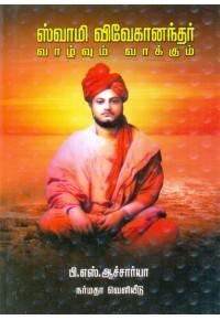 சுவாமி விவேகானந்தர் வாழ்வும் வாக்கும்