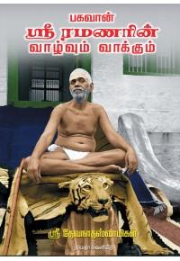 பகவான் ஸ்ரீ ரமணரின் வாழ்வும் வாக்கும்