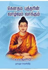 கௌதம புத்தரின் வாழ்வும் வாக்கும்