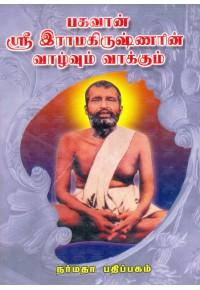 பகவான் ஸ்ரீ இராமகிருஷ்ணரின் வாழ்வும் வாக்கும்