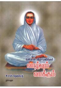 வள்ளல் இராமலிங்கர் : வாழ்வும் வாக்கும்