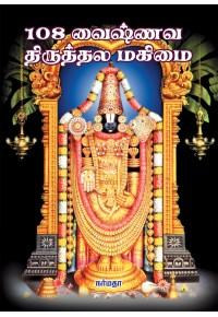 108 வைஷ்ணவ திருத்தல மகிமை