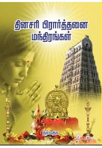 தினசரி பிரார்த்தனை மந்திரங்கள்