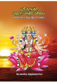 ஸ்ரீ காயத்ரீ மஹா மந்திர மகிமை