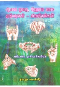 ஆலய பூஜை, ஹோம கால முத்ரைகள் - விளக்கங்கள்