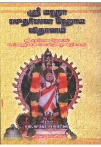 ஸ்ரீ மஹா ஸுதர்ஸன ஹோம விதானம்