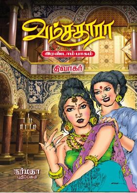 வம்சதாரா