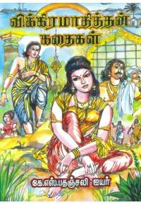 விக்கிரமாதித்தன் கதைகள்