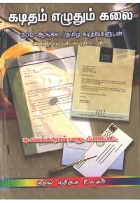கடிதம் எழுதும் கலை 300-ஆங்கில / தமிழ் கடிதங்களுடன்