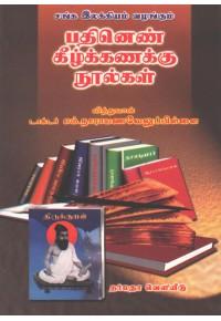 பதினெண் கீழ்க்கணக்கு நூல்கள்