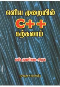 எளிய முறையில் C + + கற்கலாம்