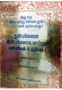 துன்பங்களை இன்பங்களாக மாற்றும் மனவியல் உத்திகள் - 55