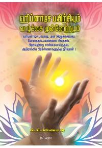 ஹிப்னாடிச பயிற்சியும் வாழ்க்கை முன்னேற்றமும்