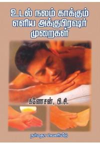 உடல்நலம் காக்கும் எளிய அக்குபிரஷர் முறைகள்