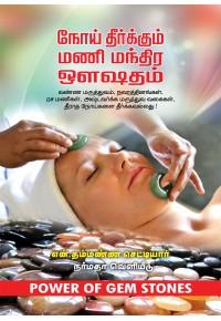 மணி மந்திர ஔஷதம்