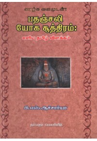 பதஞ்சலி யோக சூத்திரம்