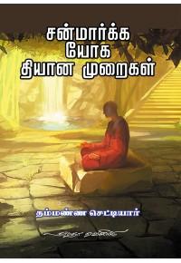 சன்மார்க்க யோக தியான முறைகள்