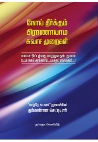 நோய் தீர்க்கும் (பிராணாயாம) சுவாச முறைகள்