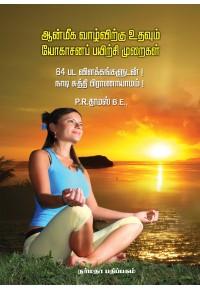 ஆன்மிக வாழ்விற்கு உதவும் யோகாசனப் பயிற்சி முறைகள்