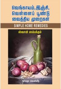 வெங்காயம், இஞ்சி வெள்ளைப் பூண்டு வைத்திய முறைகள்