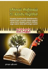 ரசிக்கவும் சிந்திக்கவும் 100 இலக்கிய நிகழ்ச்சிகள்