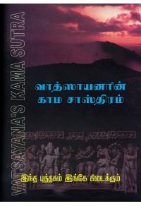 வாத்ஸாயனரின் காம சாஸ்திரம்