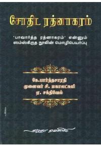 சோதிட ரத்னாகரம்