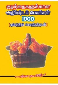 குழந்தைகளுக்கான அதிர்ஷ்டப் பெயர்கள் 1000 ( நட்சத்திரப் பொருத்தங்களுடன் )