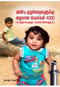 அன்பு குழந்தைகளுக்கு அழகான பெயர்கள் 4000