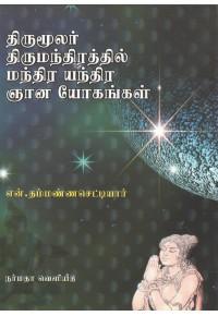 திருமுலர் திருமந்திரத்தில் மந்திர யந்திர ஜான யோகஙகள்