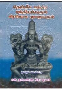 தெய்வீக யந்த்ர மந்திரங்களும் பிரயோக முறைகளும்