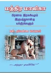 மந்திர மாலிகா - பிரணவ இரகசியமும் இருபத்துநான்கு யந்திரங்களும்