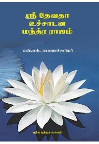 ஸ்ரீ தேவதா உச்சாடன மந்த்ர ராஜம்