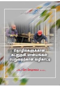 தொழில்களுக்கான கடனுதவி, மான்யங்கள் பெறுவதற்கான வழிகாட்டி