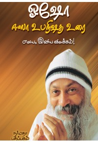 ஓஷோ ஈஷா உபநிஷத உரை