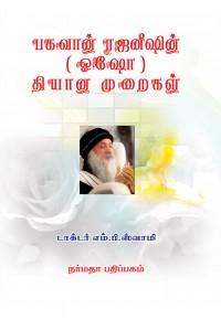 பகவான் ரஜனீஷின் (ஒஷோ) தியான முறைகள்