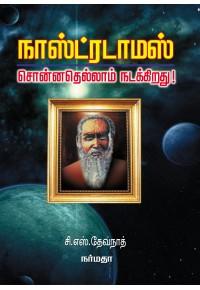 நாஸ்ட்ரடாமஸ் சொன்னதெல்லாம் நடக்கிறது
