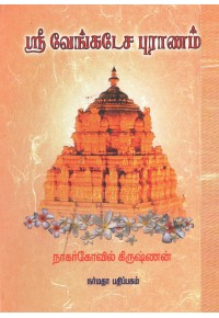 ஸ்ரீ வேங்கடேச புராணம்