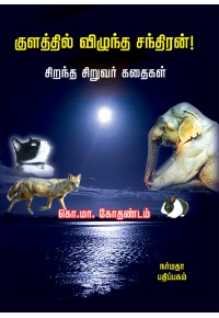 குளத்தில் விழுந்த சந்திரன்!
