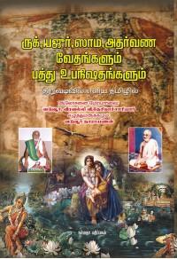 ருக், யஜுர், ஸாம, அதர்வண வேதங்களும் பத்து உபநிஷதங்களும்
